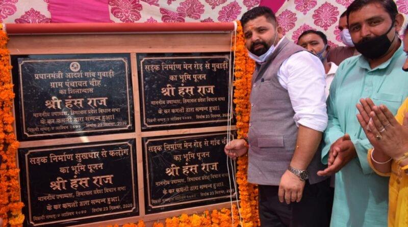 एक करोड़ रुपए की राशि खर्च करके गुराड़ को बनाया जाएगा आदर्श गांव- विधानसभा उपाध्यक्ष